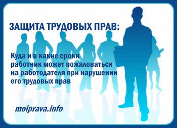 Установленные трудовым законодательством сроки обжалования работником незаконных действий работодателя: