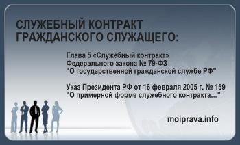 Служебным контрактом государственного гражданского служащего устанавливаются: