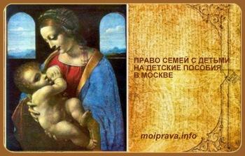 Законом города Москвы от 23 ноября 2005 г. № 60 «О социальной поддержке семей с детьми в городе Москве» введены следующие ежегодные компенсационные денежные выплаты семьям, имеющим детей:
