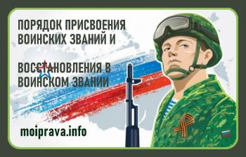Гражданину, лишенному воинского звания, военным комиссаром одновременно с постановкой на воинский учет присваивается воинское звание рядового: