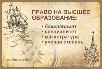 Действующее в настоящее время законодательство об образовании в РФ предусматривает некоторым категориям гражданам особые льготные права при приеме на обучение по программам бакалавриата и программам специалитета: