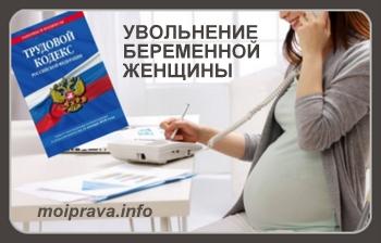 С беременной женщиной не может быть расторгнут трудовой договор, и она не может быть уволена по желанию работодателя, если факт ее беременности подтвержден медицинской справкой: