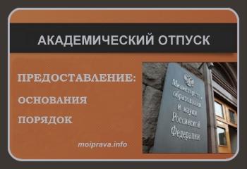 Порядок предоставления образовательной организацией академического отпуска обучающимся регламентируется Приказом Минобрнауки России от 13.06.2013 № 455:
